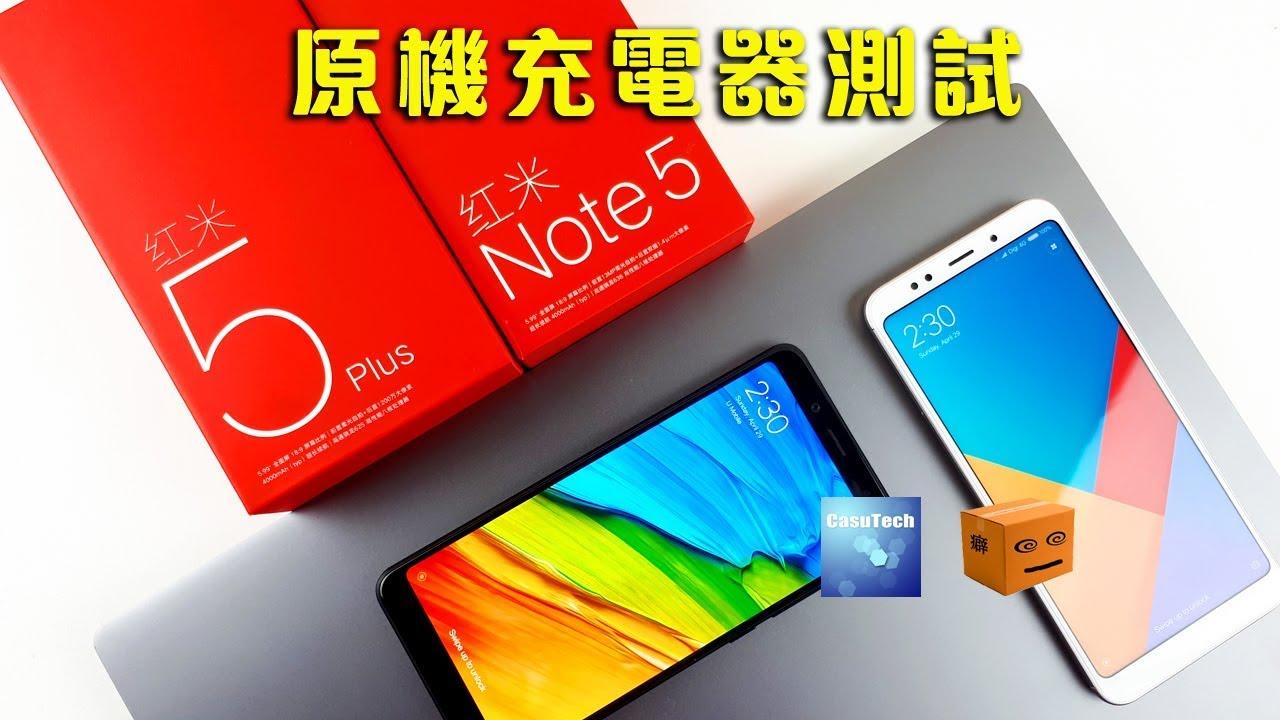 紅米Note 5 AI vs 紅米5 Plus原機充電器測試 - YouTube