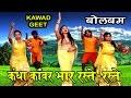 Download Maithili Kanwar Song 2016 | कंधा काँवर भार रस्ते रस्ते | Kumkum Mishra | Maithili Bolbam Song | HD MP3 song and Music Video