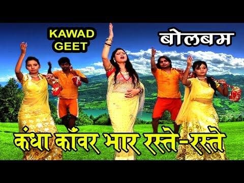 Maithili Kanwar Song 2016 | कंधा काँवर भार रस्ते रस्ते | Kumkum Mishra | Maithili Bolbam Song | HD
