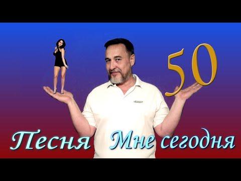 Мне сегодня 50 -  Супер улётная, танцевальная и просто душевная песня для мужчин которым 50+