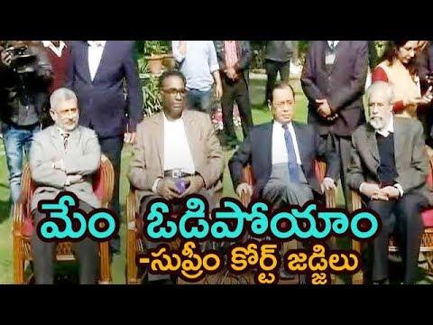 4 Senior Supreme Court Judges Address Media For First Time in India