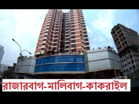 Rajarbag to Malibag-Kakrail Dhaka || রাজারবাগ টু মালিবাগ কাকরাইল ঢাকা