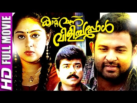 Malayalam Full Movie | Kattu Vannu Vilichappol | Evergreen Malayalam Romantic Film HD