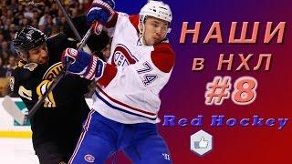 Наши в НХЛ 2015 #8 HD / Red NHL 2015 #8 HD(Наши в НХЛ. 2015 #8. Все лучшие видео ролики о российских хоккеистах в НХЛ. Заброшенные шайбы, голевые передачи,..., 2015-11-11T17:22:06.000Z)