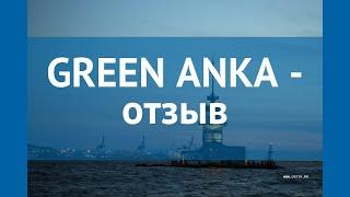 GREEN ANKA 3* Турция Стамбул отзывы – отель ГРИН АНКА 3* Стамбул отзывы видео