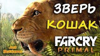 Far Cry Primal - Кошка Зверь (Саблезубый Тигр)!