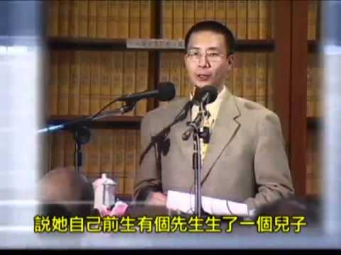 因果輪迴的科學證明第1集 台灣高雄六和淨宗學會 - 鍾茂森博士主講