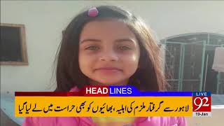 Video 92 News Headlines 03:00 AM- 19 January 2018 - 92NewsHDPlus download MP3, 3GP, MP4, WEBM, AVI, FLV Januari 2018