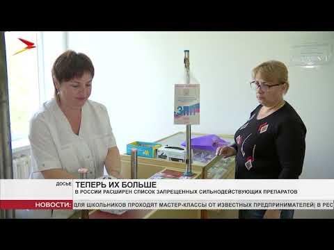 В России расширен список запрещённых сильнодействующих препаратов