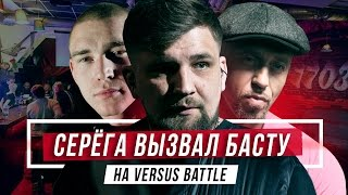 VERSUS: СЕРЁГА VS. БАСТА #vsrap