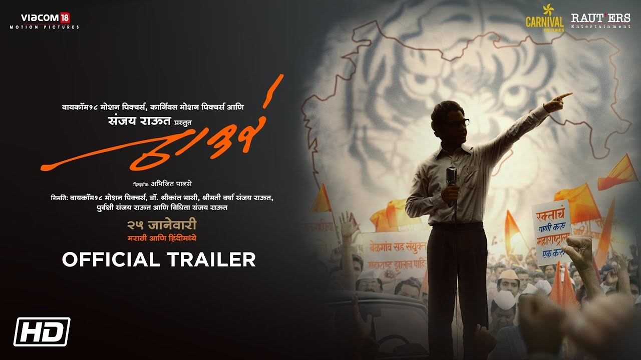 Thackeray | Official Marathi Trailer | Nawazuddin Siddiqui, Amrita Rao | Releasing 25th January