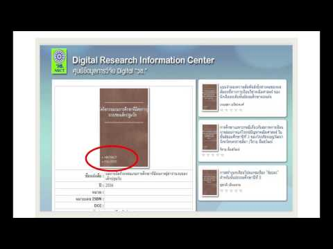 หลักสูตรผู้จัดการงานวิจัย - การบริหารข้อมูลระบบสารสนเทศ