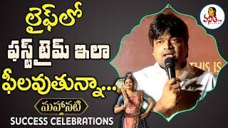 Harish Shankar Speech At  Mahanati Success Celebrations || Allu Arjun, Rajamouli , Keerthy Suresh