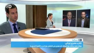 التقارب المصري الإيراني على حساب السعودية؟ I مسائية DW عربية