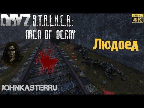 ЛЮДОЕД в ☢ S.T.A.L.K.E.R.: Area Of Decay ☢ DayZ S.T.A.L.K.E.R. [4k]