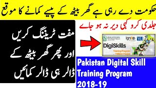 DigiSkills Training Program ? Registration Process Start Apply Now | How To Apply | 2018-2019