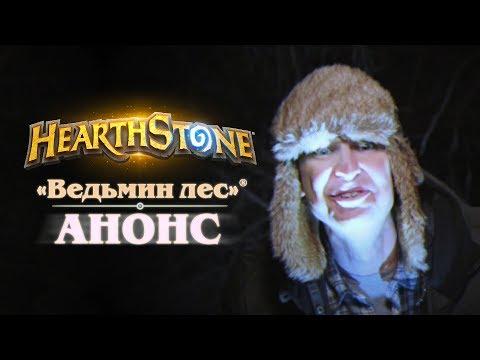 Hearthstone: анонс дополнения «Ведьмин лес»