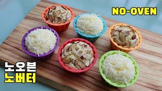[NO오븐,NO버터] 프라이팬으로 코코넛 머핀 만들기│…