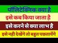 Polytechnic क्या है , इसे कब किया जाता है , इससे क्या लाभ है , जाने पूरी वीडियो में - In hindi