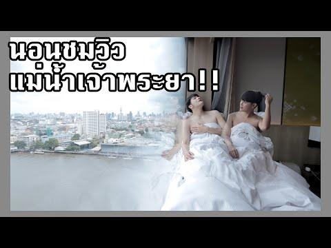 Vlog # นอนโรงแรมติดวิวแม่น้ำเจ้าพระยาฟินๆ Millenium Hotel Bangkok #milleniumhotelbangkok