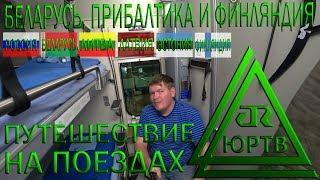 Заграничное путешествие на поездах в Беларусь Литву Латвию Эстонию и Финляндию. ЮРТВ 2019 341