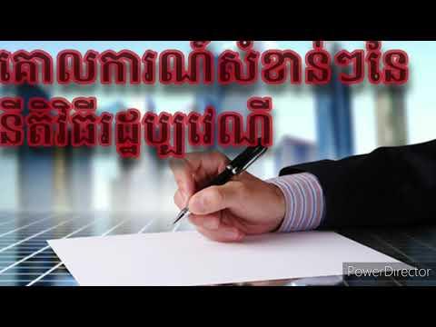 គោលការណ៍សំខាន់ៗនៃនីតិវិធីរដ្ឋប្បវេណី|Cambodia Civil Law