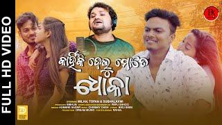 Kahinki Delu Mote Dhoka   Human Sagar   Milan,Tofan,Subhalaxmi   Papu Sahoo    Cninmay    Pk Music