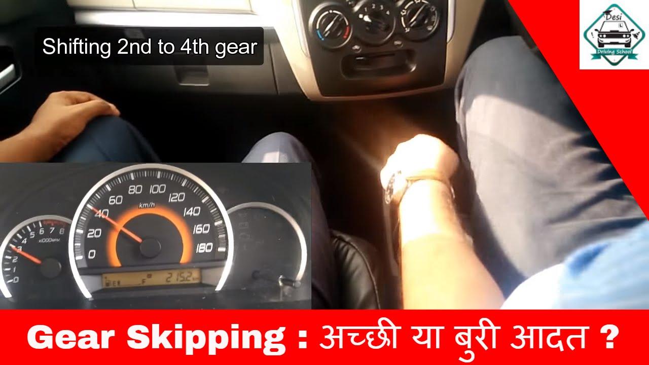 Gear Skipping while upshifting क्या है ? 3rd to 5th gear   good or bad?    DESI DRIVING SCHOOL