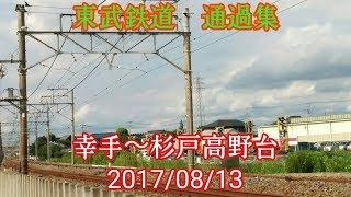 東武鉄道 通過集 幸手~杉戸高野台