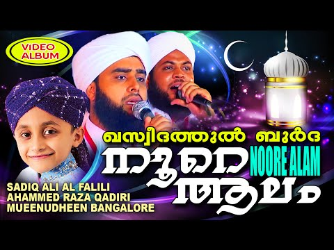 Noore Aalam | Super Burdha Majlis │ Mueenudheen Bangalore 2016 |│ Latest Islamic Video Programs