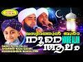 Noore Aalam | Super Burdha Majlis │ Mueenudheen Bangalore 2016 |│ Latest Islamic Video Programs