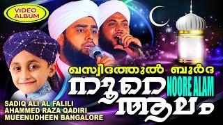 noore aalam super burdha majlis │ mueenudheen bangalore 2016 │ latest islamic video programs