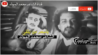 اقوى قصيدة عن الصديق الوفي (ياسعد من يلقى صاحب معه وافي) شاهد واحكم بنفسك  | جديد الشاعر محمد المولد