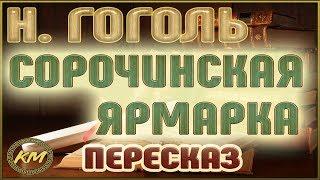 Сорочинская ЯРМАРКА. Николай Гоголь