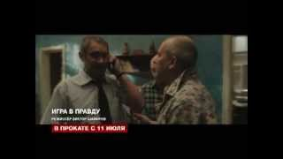 Гоша Куценко о комедии Игра в правду  Индустрия кино от 12 07 13