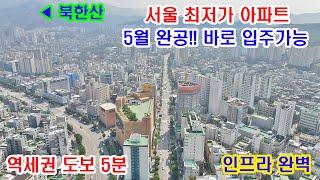서울 역세권 최저가 2억원대 아파트 선착순 분양. 6호…