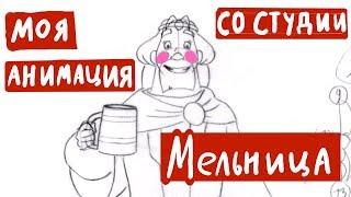 СЮРПРИЗ ДЛЯ ПОДПИСЧИКОВ! МОЯ АНИМАЦИЯ СО СТУДИИ МЕЛЬНИЦА (Анимация)