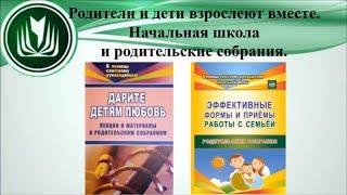 Родители и дети взрослеют вместе. Начальная школа и родительские собрания