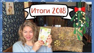 видео: Итоги 2018 года. Рукоделие: Вышивка, Вязание, шитьё, декупаж