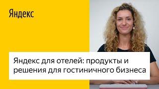 Яндекс для отелей продукты и решения для гостиничного бизнеса