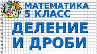 ДЕЛЕНИЕ И ДРОБИ. Видеоурок | МАТЕМАТИКА 5 класс