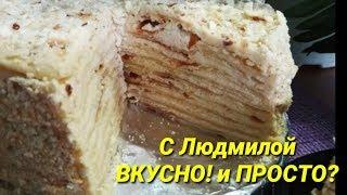 Торт НАПОЛЕОН  на сковороде. Очень простой и вкусный рецепт. .Cake Napoleon in a pan