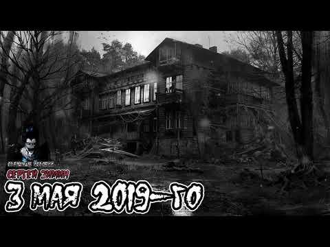 Страшные истории -  3 мая 2019-го (Сергей Зимин)