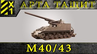 Арта тащит. М40/43. / World of Tanks/