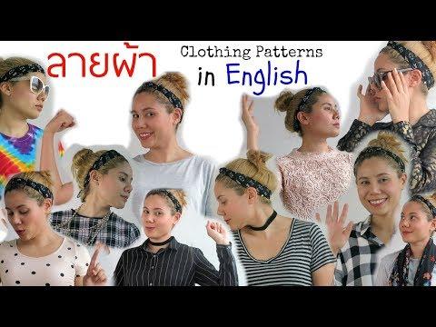 ลายผ้า ภาษาอังกฤษ I Clothing Patterns in English