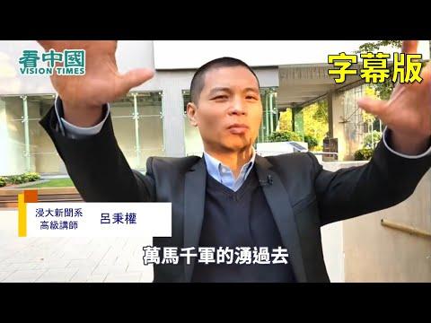 【名家論談】浸大新聞系高級講師呂秉權(4):習近平還有這三怕?中共兩會或延開