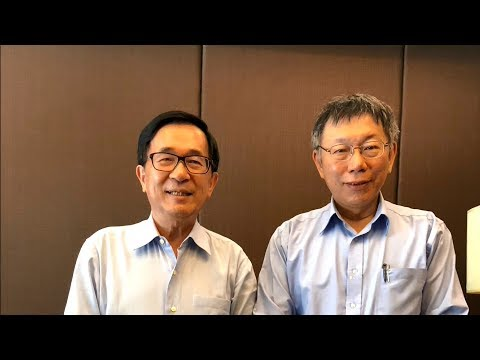 柯文哲拜訪陳水扁 否認與總統大選有關 20190301公視晚間新聞
