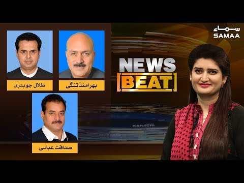 Ghurbat Mitao Magar Kesay? | News Beat | Paras Jahanzeb | 29 Mar 2019