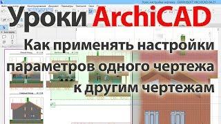 Уроки ArchiCAD (архикад) Как применять настройки параметров одного чертежа к другим чертежам.