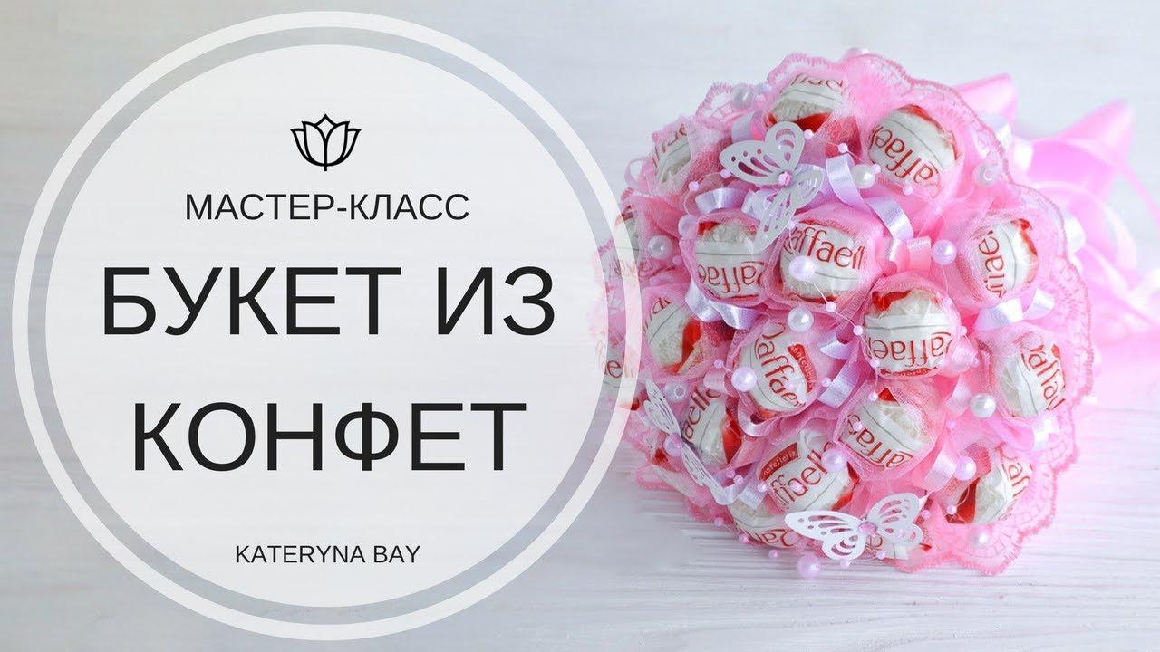 Букеты из конфет своими руками фото из рафаэлло